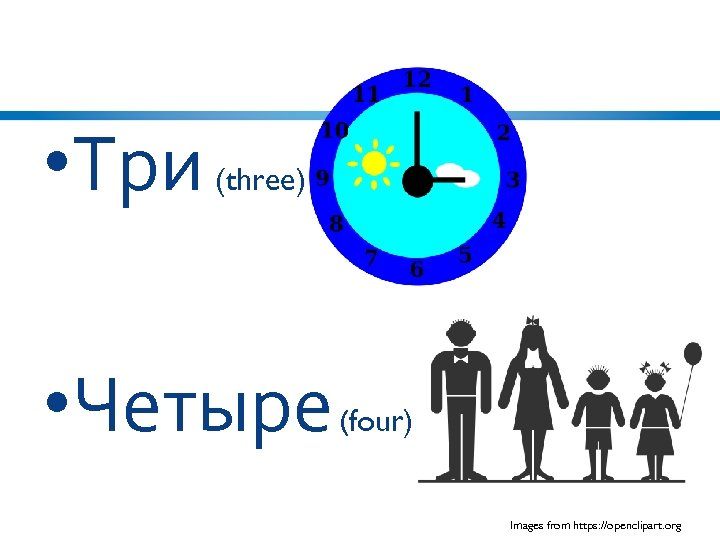 • Три (three) • Четыре (four) Images from https: //openclipart. org