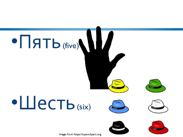 • Пять (five) • Шесть (six) Image from https: //openclipart. org