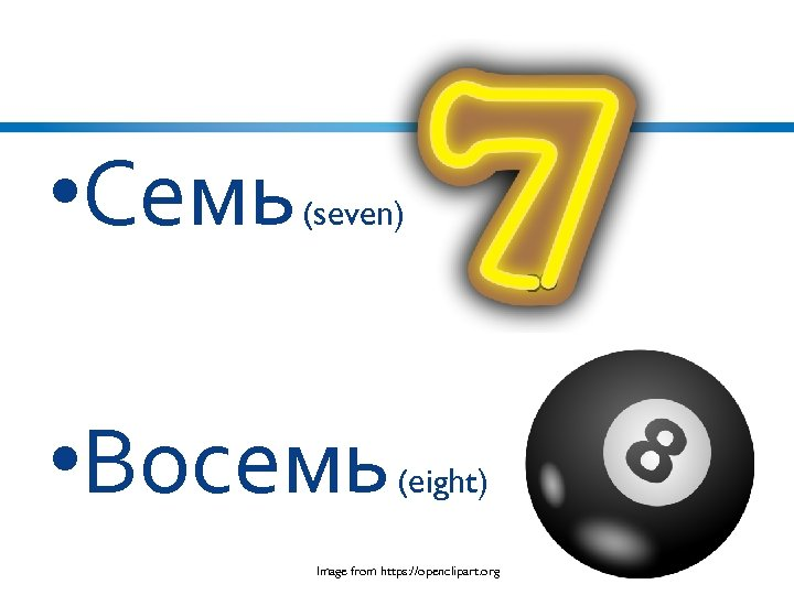 • Семь (seven) • Восемь (eight) Image from https: //openclipart. org