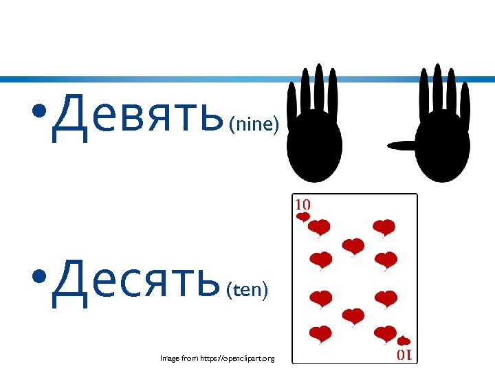 • Девять • Десять (nine) (ten) Image from https: //openclipart. org