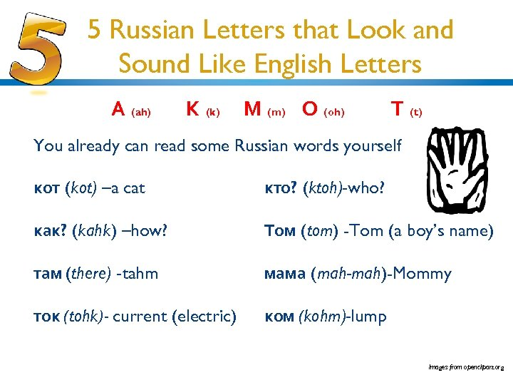 5 Russian Letters that Look and Sound Like English Letters А (ah) К (k)