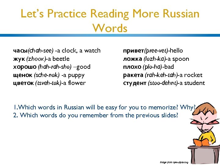 Let's Practice Reading More Russian Words часы(chah-see) -a clock, a watch жук (zhоок)-a beetle
