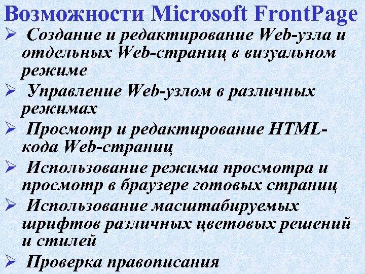 Возможности Microsoft Front. Page Ø Создание и редактирование Web-узла и отдельных Web-страниц в визуальном