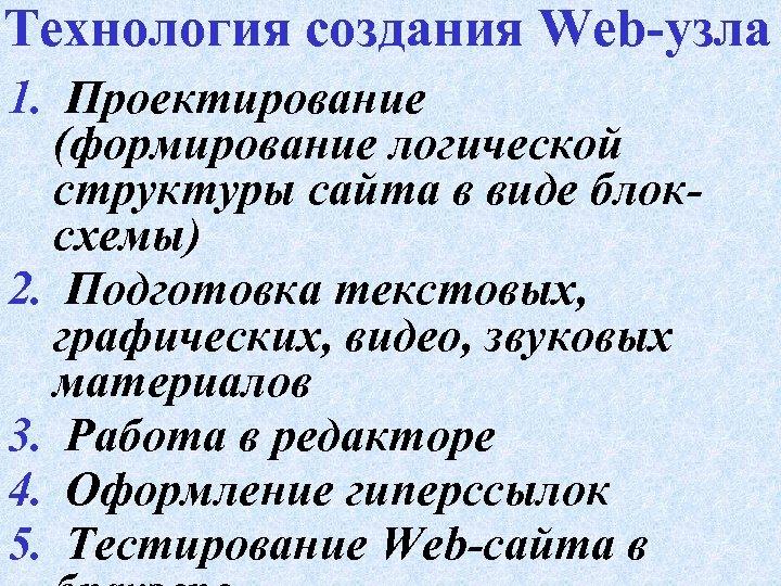 Технология создания Web-узла 1. Проектирование (формирование логической структуры сайта в виде блоксхемы) 2. Подготовка