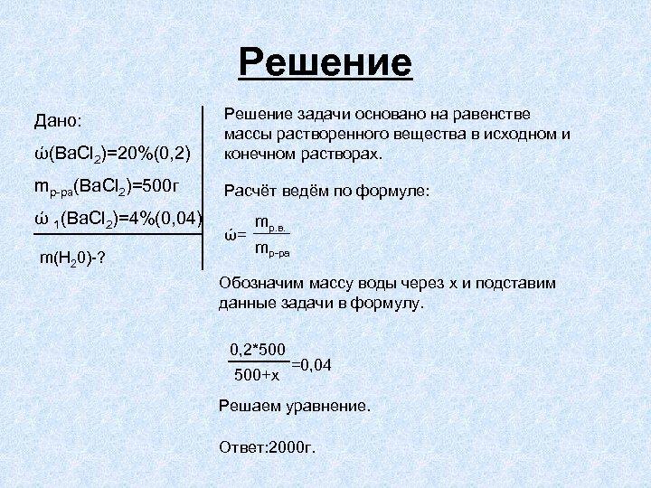 Решение ώ(Ba. Cl 2)=20%(0, 2) Решение задачи основано на равенстве массы растворенного вещества в