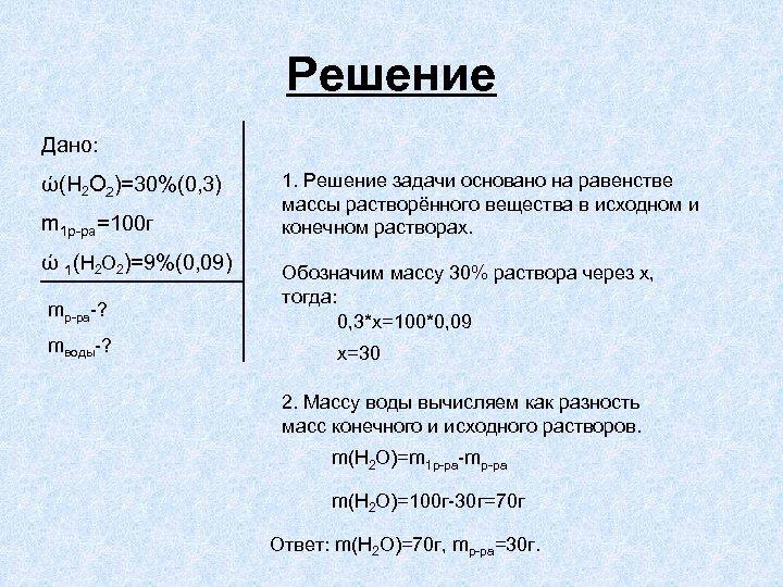 Решение Дано: ώ(H 2 O 2)=30%(0, 3) m 1 р-ра=100 г ώ 1(H 2