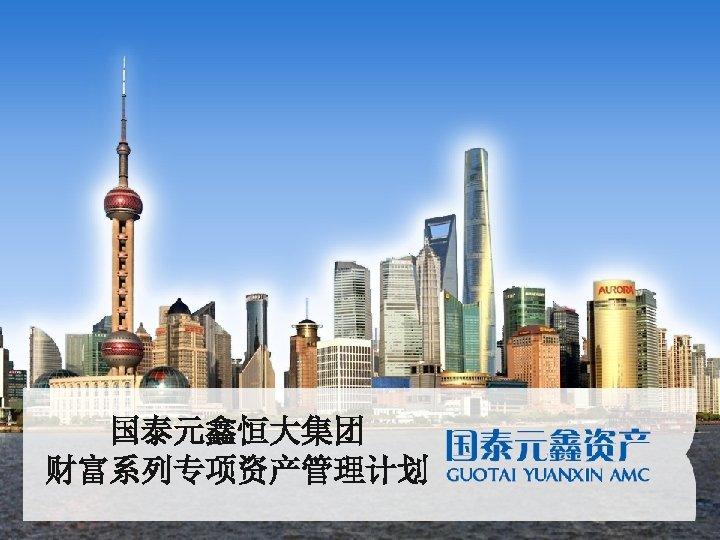 国泰元鑫恒大集团 财富系列专项资产管理计划