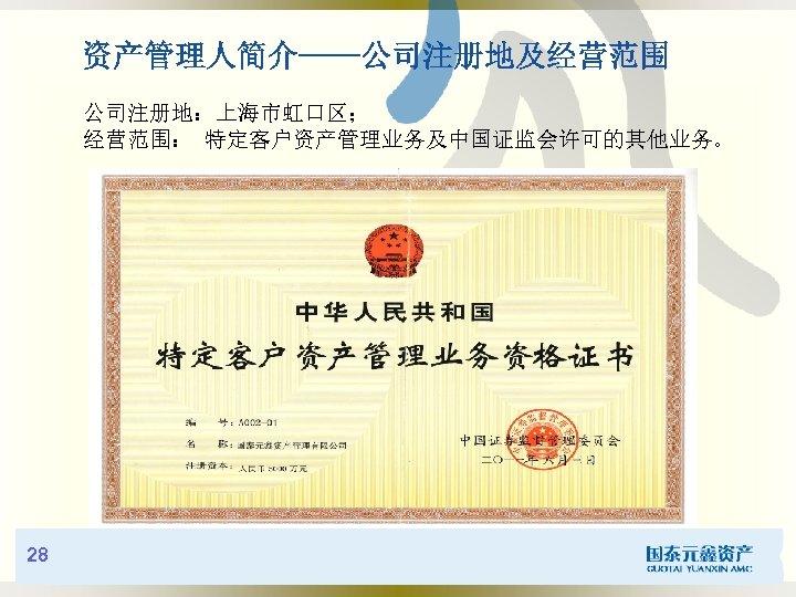 资产管理人简介——公司注册地及经营范围 公司注册地:上海市虹口区; 经营范围: 特定客户资产管理业务及中国证监会许可的其他业务。 28