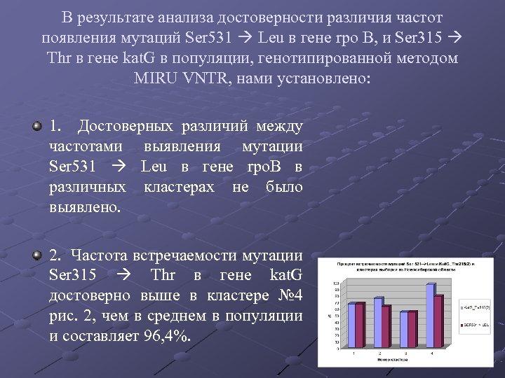 В результате анализа достоверности различия частот появления мутаций Ser 531 Leu в гене rpo