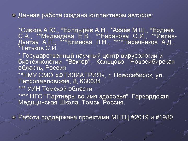 Данная работа создана коллективом авторов: *Сивков А. Ю. , *Болдырев А. Н. , *Азаев