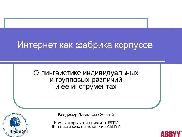 Интернет как фабрика корпусов О лингвистике индивидуальных и групповых различий и ее инструментах Владимир