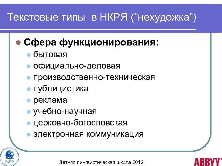 """Текстовые типы в НКРЯ (""""нехудожка"""") l Сфера функционирования: бытовая l официально-деловая l производственно-техническая l"""