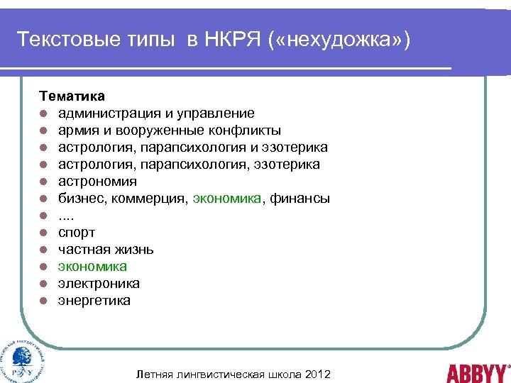 Текстовые типы в НКРЯ ( «нехудожка» ) Тематика l администрация и управление l армия