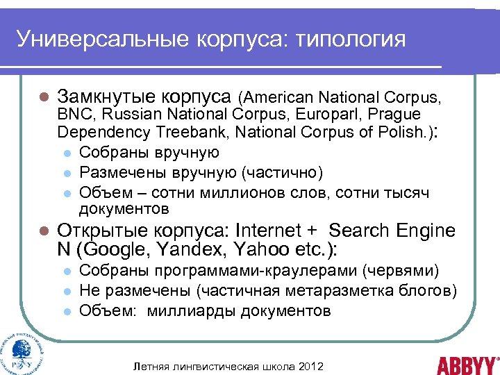 Универсальные корпуса: типология l Замкнутые корпуса (American National Corpus, l Открытые корпуса: Internet +