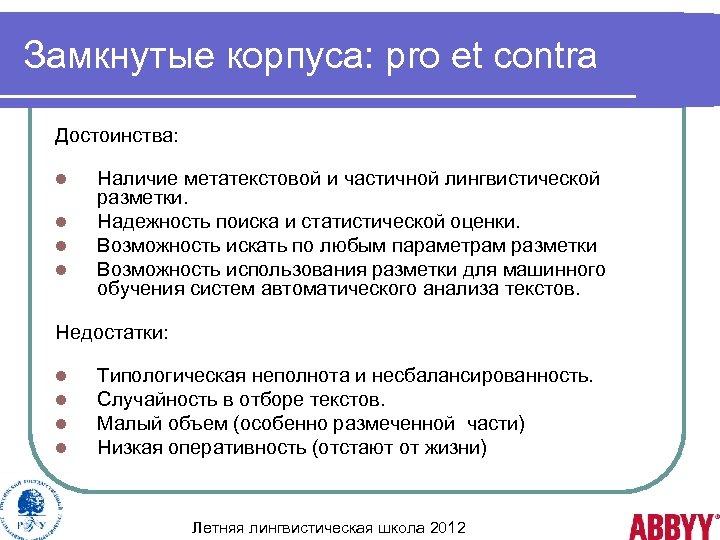 Замкнутые корпуса: pro et contra Достоинства: l l Наличие метатекстовой и частичной лингвистической разметки.