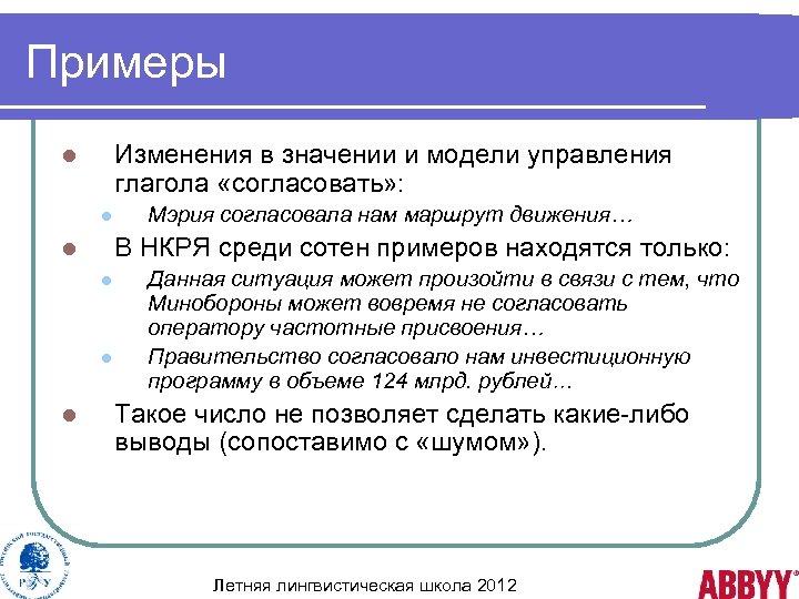 Примеры Изменения в значении и модели управления глагола «согласовать» : l l В НКРЯ