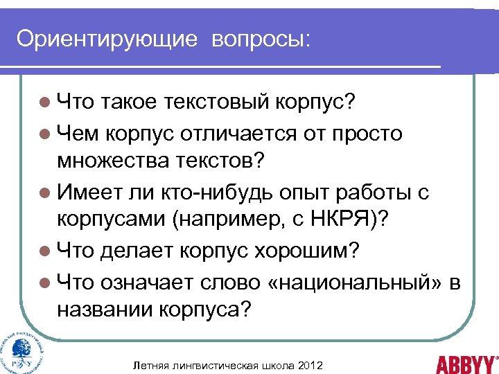 Ориентирующие вопросы: l Что такое текстовый корпус? l Чем корпус отличается от просто множества