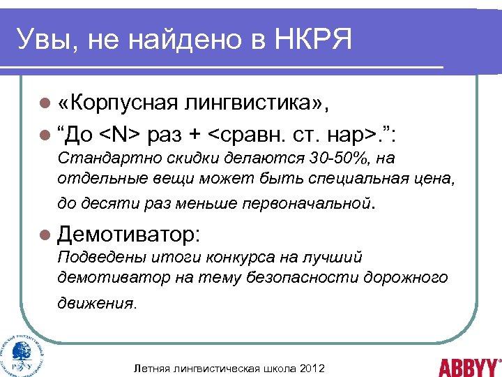 "Увы, не найдено в НКРЯ l «Корпусная лингвистика» , l ""До <N> раз +"