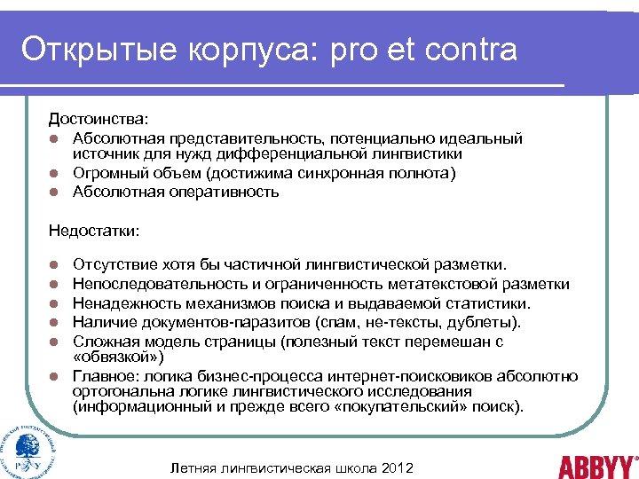 Открытые корпуса: pro et contra Достоинства: l Абсолютная представительность, потенциально идеальный источник для нужд