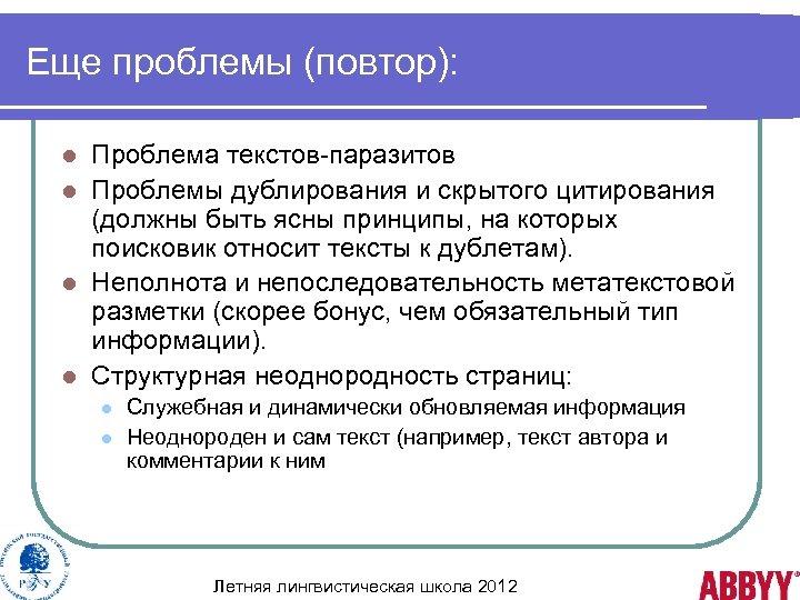 Еще проблемы (повтор): Проблема текстов-паразитов l Проблемы дублирования и скрытого цитирования (должны быть ясны