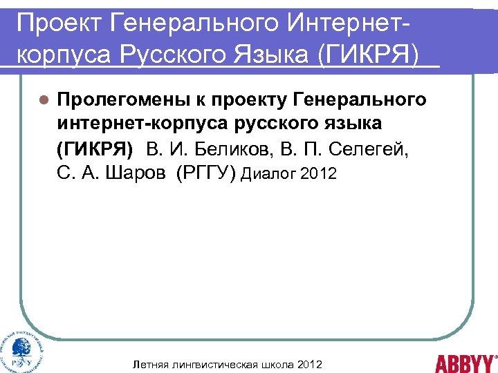 Проект Генерального Интернеткорпуса Русского Языка (ГИКРЯ) l Пролегомены к проекту Генерального интернет-корпуса русского языка