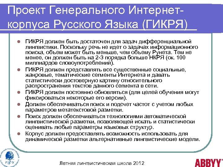 Проект Генерального Интернеткорпуса Русского Языка (ГИКРЯ) l l l ГИКРЯ должен быть достаточен для