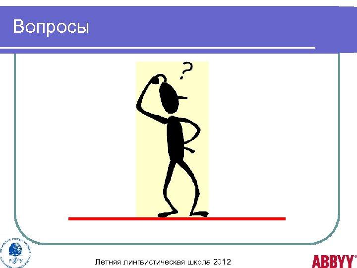 Вопросы Летняя лингвистическая школа 2012