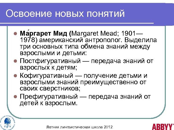 Освоение новых понятий Ма ргарет Мид (Margaret Mead; 1901— 1978) американский антрополог. Выделила три