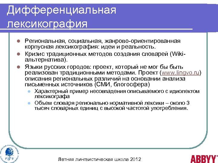 Дифференциальная лексикография Региональная, социальная, жанрово-ориентированная корпусная лексикография: идеи и реальность. l Кризис традиционных методов