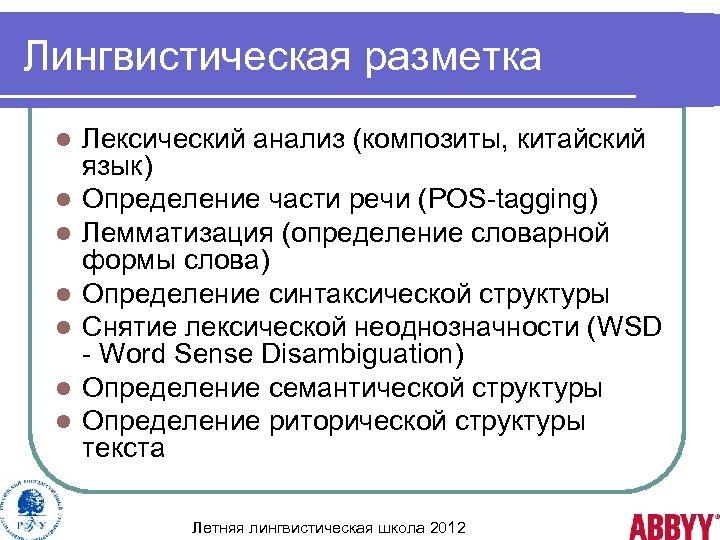 Лингвистическая разметка l l l l Лексический анализ (композиты, китайский язык) Определение части речи