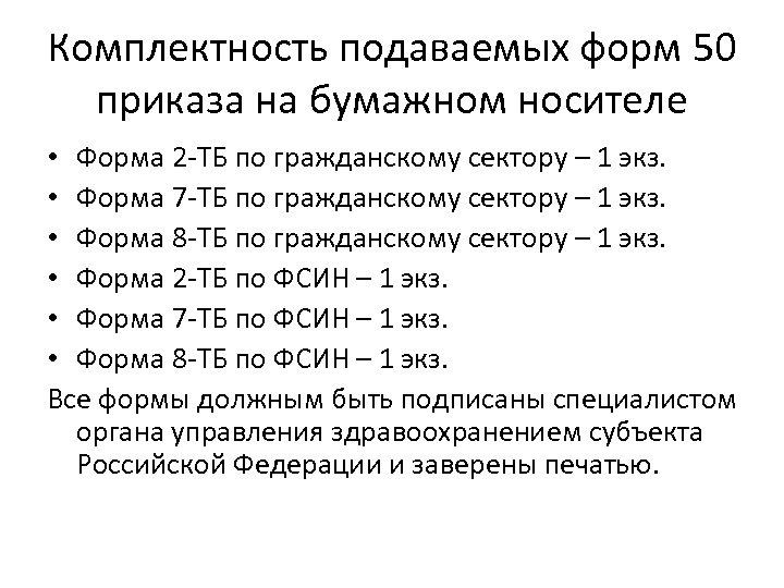 Комплектность подаваемых форм 50 приказа на бумажном носителе • Форма 2 -ТБ по гражданскому