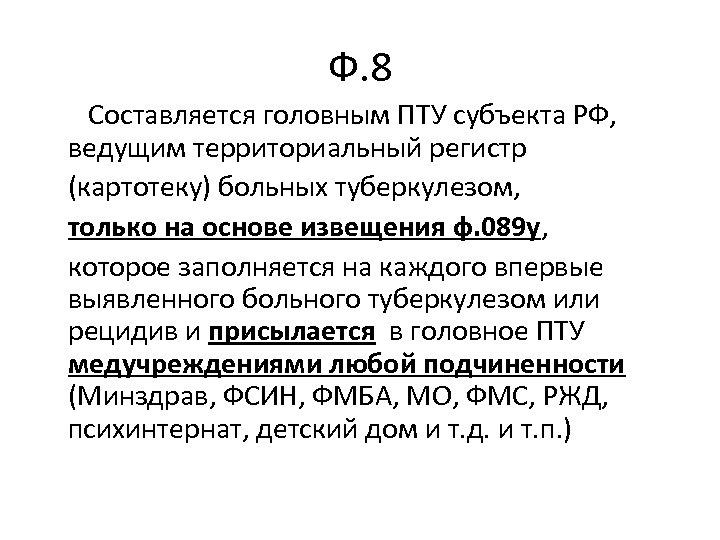 Ф. 8 Составляется головным ПТУ субъекта РФ, ведущим территориальный регистр (картотеку) больных туберкулезом, только