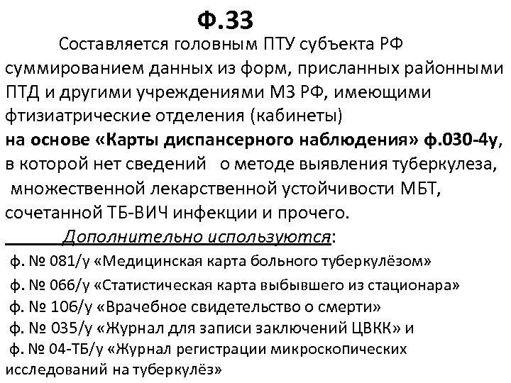 Ф. 33 Составляется головным ПТУ субъекта РФ суммированием данных из форм, присланных районными ПТД