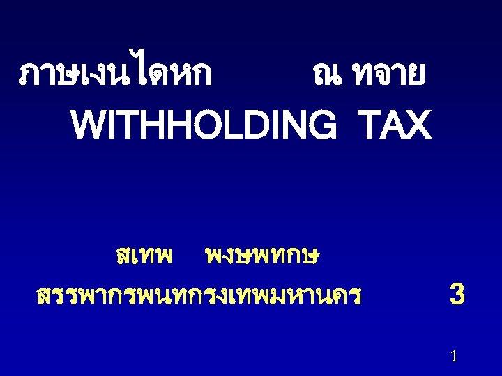 ภาษเงนไดหก ณ ทจาย WITHHOLDING TAX สเทพ พงษพทกษ สรรพากรพนทกรงเทพมหานคร 3 1