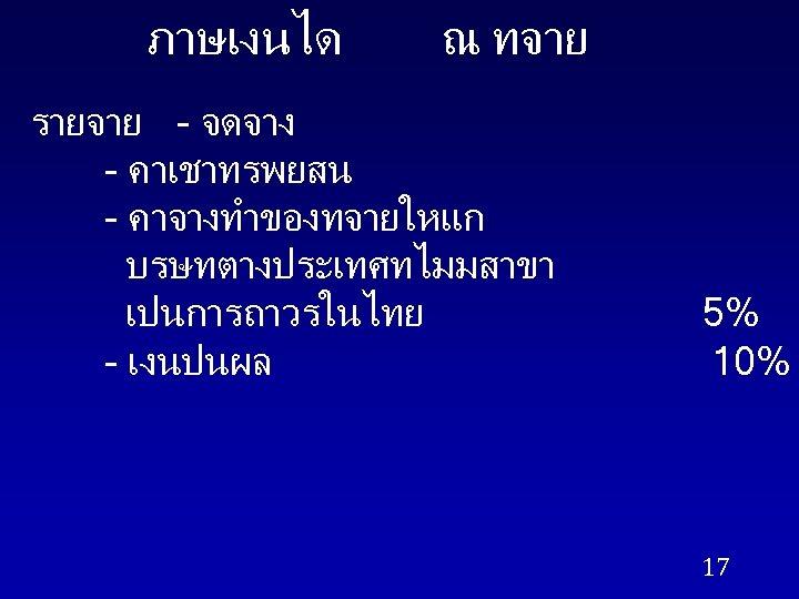 ภาษเงนได ณ ทจาย รายจาย - จดจาง - คาเชาทรพยสน - คาจางทำของทจายใหแก บรษทตางประเทศทไมมสาขา เปนการถาวรในไทย - เงนปนผล
