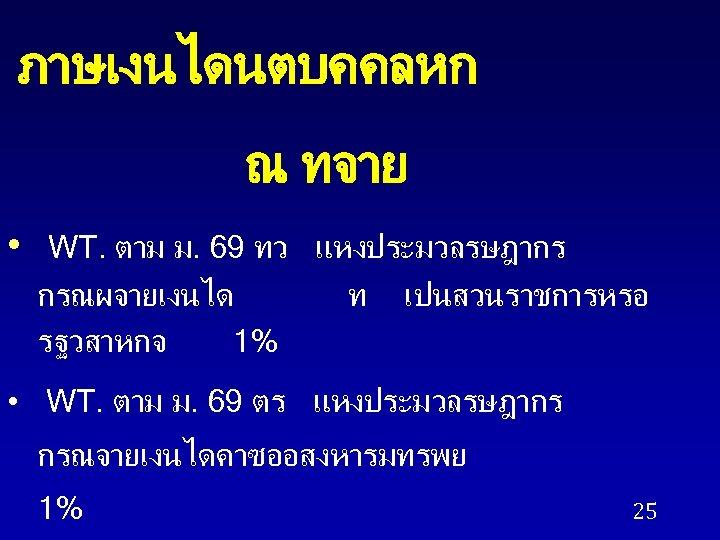 ภาษเงนไดนตบคคลหก ณ ทจาย • WT. ตาม ม. 69 ทว แหงประมวลรษฎากร กรณผจายเงนได รฐวสาหกจ 1% ท