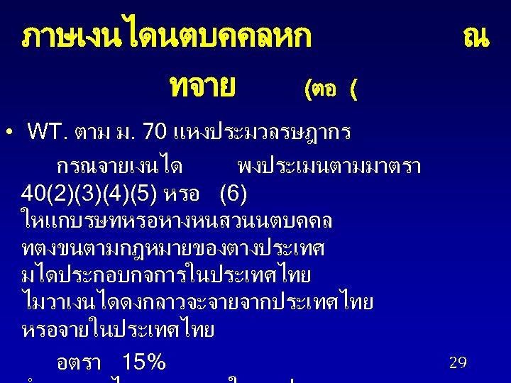 ภาษเงนไดนตบคคลหก ทจาย (ตอ ณ ( • WT. ตาม ม. 70 แหงประมวลรษฎากร กรณจายเงนได พงประเมนตามมาตรา 40(2)(3)(4)(5)