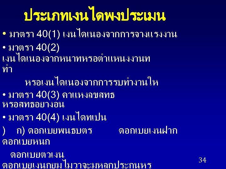 ประเภทเงนไดพงประเมน • มาตรา 40(1) เงนไดเนองจากการจางแรงงาน • มาตรา 40(2) เงนไดเนองจากหนาทหรอตำแหนงงานท ทำ หรอเงนไดเนองจากการรบทำงานให • มาตรา 40(3)
