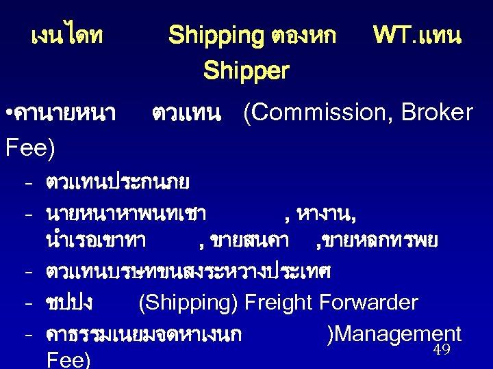 เงนไดท • คานายหนา Fee) Shipping ตองหก Shipper WT. แทน ตวแทน (Commission, Broker – ตวแทนประกนภย