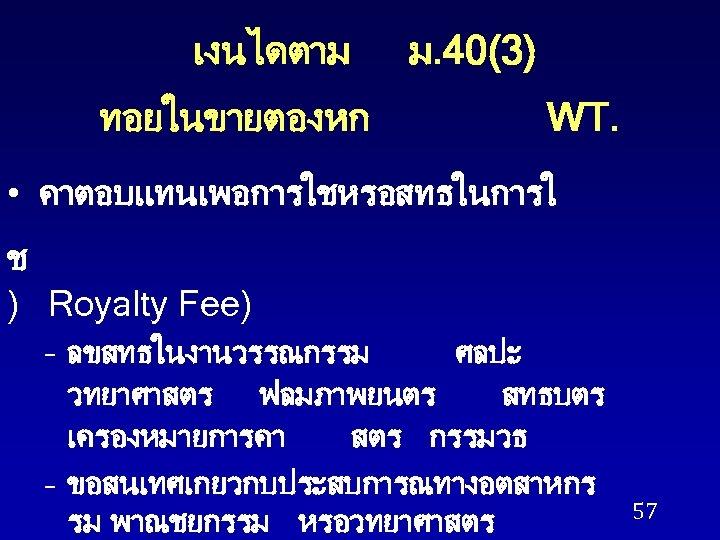 เงนไดตาม ทอยในขายตองหก ม. 40(3) WT. • คาตอบแทนเพอการใชหรอสทธในการใ ช ) Royalty Fee) – ลขสทธในงานวรรณกรรม ศลปะ