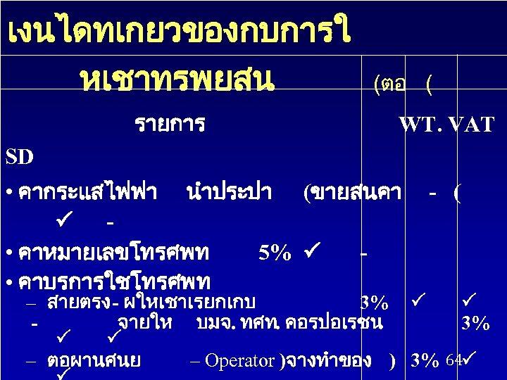 เงนไดทเกยวของกบการใ หเชาทรพยสน รายการ (ตอ ( WT. VAT SD • คากระแสไฟฟา นำประปา (ขายสนคา • คาหมายเลขโทรศพท