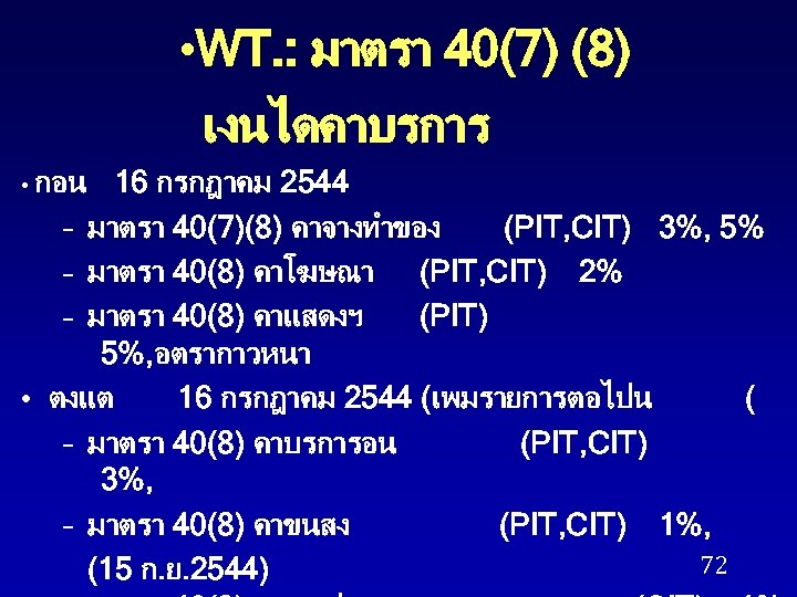 • WT. : มาตรา 40(7) (8) เงนไดคาบรการ • กอน 16 กรกฎาคม 2544 –