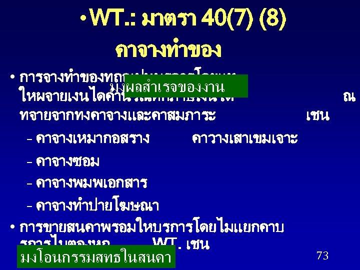• WT. : มาตรา 40(7) (8) คาจางทำของ • การจางทำของทถอเปนบรการโดยแท มงผลสำเรจของงาน ใหผจายเงนไดคำนวณหกภาษเงนได ณ ทจายจากทงคาจางและคาสมภาระ