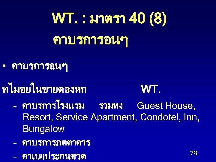 WT. : มาตรา 40 (8) คาบรการอนๆ • คาบรการอนๆ ทไมอยในขายตองหก WT. – คาบรการโรงแรม รวมทง Guest