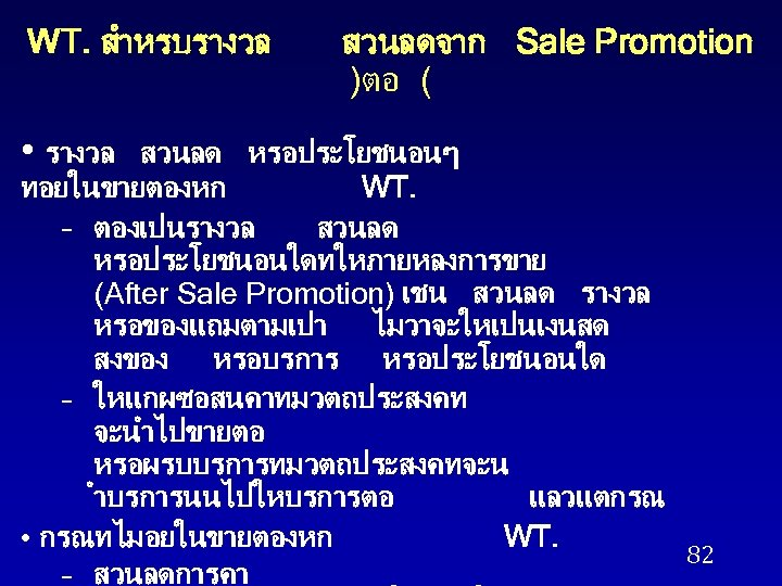 WT. สำหรบรางวล • รางวล สวนลดจาก Sale Promotion )ตอ ( สวนลด หรอประโยชนอนๆ ทอยในขายตองหก WT. –