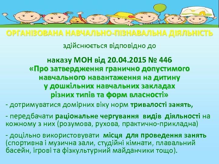 ОРГАНІЗОВАНА НАВЧАЛЬНО-ПІЗНАВАЛЬНА ДІЯЛЬНІСТЬ здійснюється відповідно до наказу МОН від 20. 04. 2015 № 446