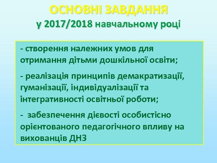 ОСНОВНІ ЗАВДАННЯ у 2017/2018 навчальному році - створення належних умов для отримання дітьми дошкільної