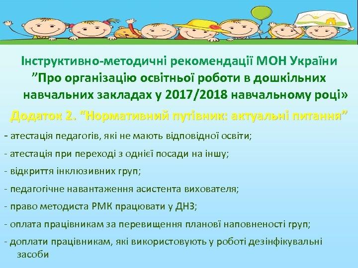"""Інструктивно-методичні рекомендації МОН України """"Про організацію освітньої роботи в дошкільних навчальних закладах у 2017/2018"""