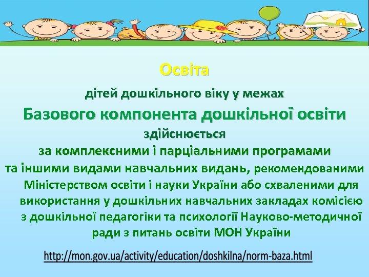 Освіта дітей дошкільного віку у межах Базового компонента дошкільної освіти здійснюється за комплексними і