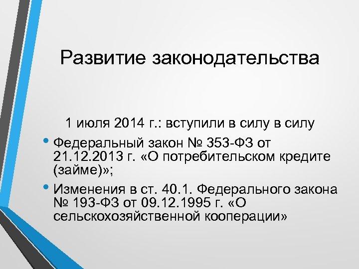 Фз 363 о потребительском кредите займе займ онлайн в москве на карту